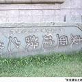 矮小板垣是战争狂 曾在青岛召开