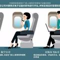 好消息!坐飞机以后能玩手机了…聊个天、打个排位就落地,再也不担心旅途寂寞