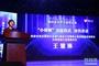 图为第四届世界互联网大会乌镇峰会志愿服务部部长、浙江团省委副书记王慧琳讲话。新华网 陈麟摄