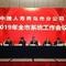 中国人寿青岛市分公司召开2019年全市系统工作会议