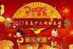 2017半岛(少儿)网络春晚
