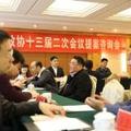 市南区政协在全会期间举行提案咨询会
