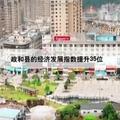 《新时期县委书记的榜样—廖俊波》
