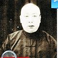 青岛往事:跟着王满仓寻踪华商领袖宋雨亭(图)