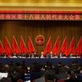 青岛市市南区第十八届人民代表大会第二次会议举行第二次全体会议