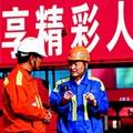 许振超:如果没有改革开放 青岛港的发展不会这么快