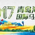 青岛跨海大桥上跑马拉松!全球首次海上马拉松(青岛海上国际马拉松),本周日就来了……