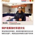 2018青岛两会声音|韩金凤:保护发展渔村非遗文化