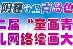 """第二届""""童画青岛""""少儿网络绘画大赛"""