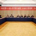 青岛市市南区第十八届人民代表大会第二次会议主席团第二次会议举行