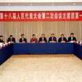 市南区第十八届人民代表大会第二次会议主席团第一次会议