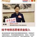2018青岛两会声音 刘畅:给予地铁志愿者资金投入