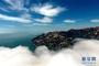 这是青岛崂山云海(5月19日无人机拍摄)。新华社记者 郭绪雷 摄