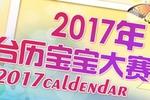 017青岛台历宝宝火热投票中!