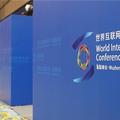 第四届世界互联网大会筹备工作基本就绪
